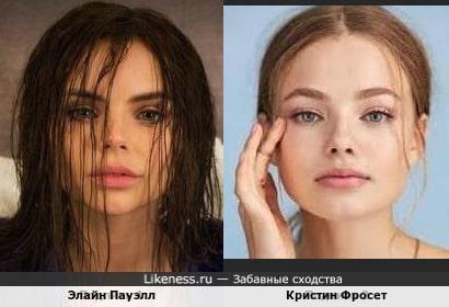 Кристин Фросет и Элайн Пауэлл