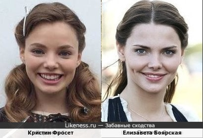 Кристин Фросет и Елизавета Боярская