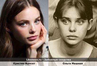 КристинФросет и Ольга Машная